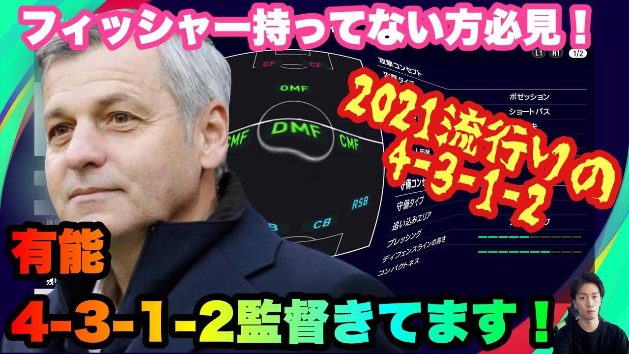 監督 ウイイレ 2021