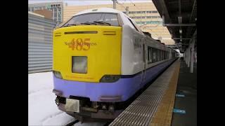 北海道新幹線開業目前、特急「白鳥」~急行「はまなす」乗車の記録