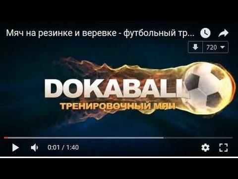 Футбольный тренажер EXIT, арт 80047 официальное видео - YouTube