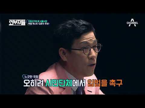 김문수, ˝박원순의 미세먼지 정책은 실패했다!˝