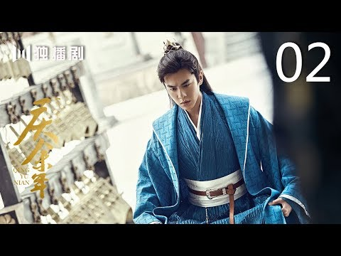 【English Sub】庆余年 02 | Joy of life 02(主演:张若昀,李沁,陈道明,李小冉,吴刚,肖战,辛芷蕾,郭麒麟)