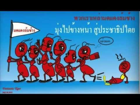 อเนก ซานฟราน-ดร.เพียงดิน 2004-11-28 ตอน เดิน...