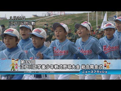 第39回 学童少年軟式野球大会 総合開会式