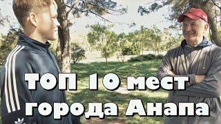 видео Достопримечательности Анапы: что посмотреть в Анапе