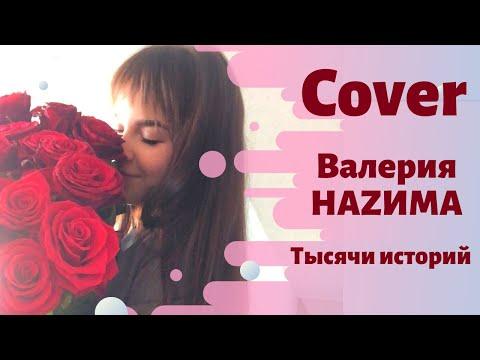 Hazима, Валерия «Тысячи историй» | cover by Анастасия Тихонова