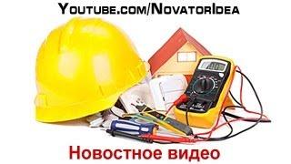 Новостное видео, органайзер и все для инструментов...(, 2013-10-03T14:51:28.000Z)