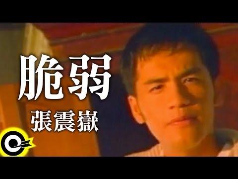 張震嶽-脆弱 (官方完整版MV)