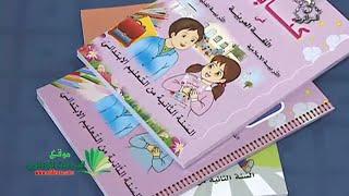 الكتب المدرسية للجيل الثاني التي سيتم اعتمادها في الدخول المدرسي 2016/2017