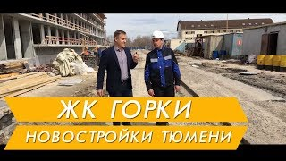 видео Видеообзоры новостроек (жилых комплексов) Москвы и Подмосковья
