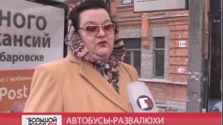 Автобусы-развалюхи. Большой город. live. 27/04/2017. GuberniaTV