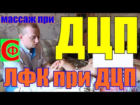 Что такое ДЦП (Детский Церебральный паралич)