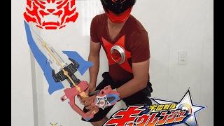 Uchu Sentai Kyuranger Shishi Red - Kyu Sword [Papercraft]/宇宙戦隊キュウレンジャー キューソード