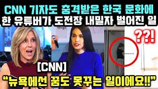 CNN도 충격받은 한국 문화에 한 유튜버가 도전하자 벌…