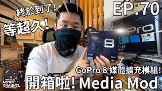 GoPro 8 Media Mod!媒體擴充模組!終於到手開箱啦!讓GoPro 8更上一個檔次的必備配件!!EP.70