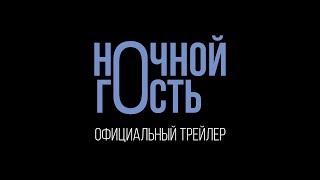 """Официальный трейлер фильма """"Ночной гость"""""""
