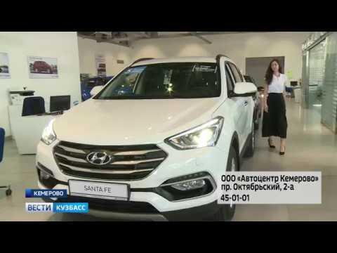 Официальный дилер HYUNDAI «Автоцентр Кемерово» предлагает выгодные условия при покупке автомобиля