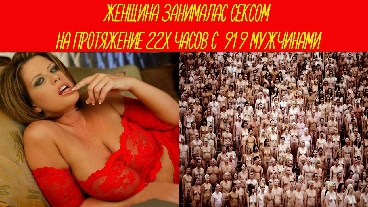 Порно лиза спаркс рекорд 919 человек