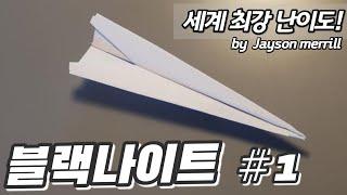 블랙나이트#1 멀리날리기 세계 최강 난이도!