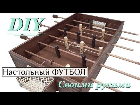 Настольный ФУТБОЛ Своими Руками! [DIY - Кикер]