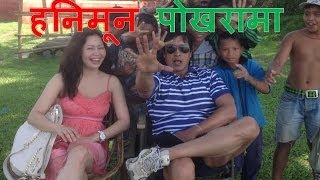 rajesh hamal honeymoon trip to pokhara with madhu bhattarai