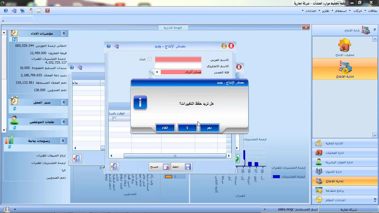 شرح نظام سجايا - الإنتاج التسلسلى - Process production