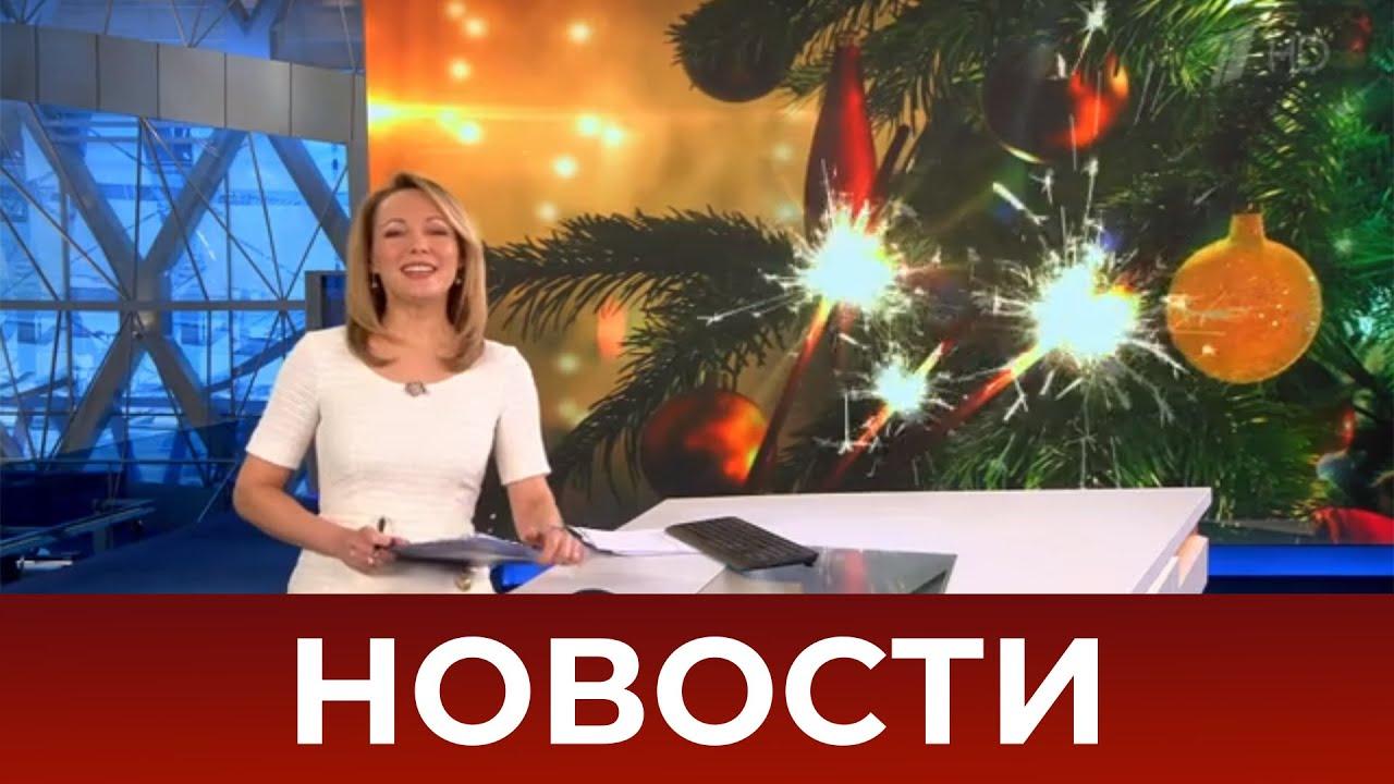 Выпуск новостей в 10:00 от 31.12.2020 MyTub.uz TAS-IX