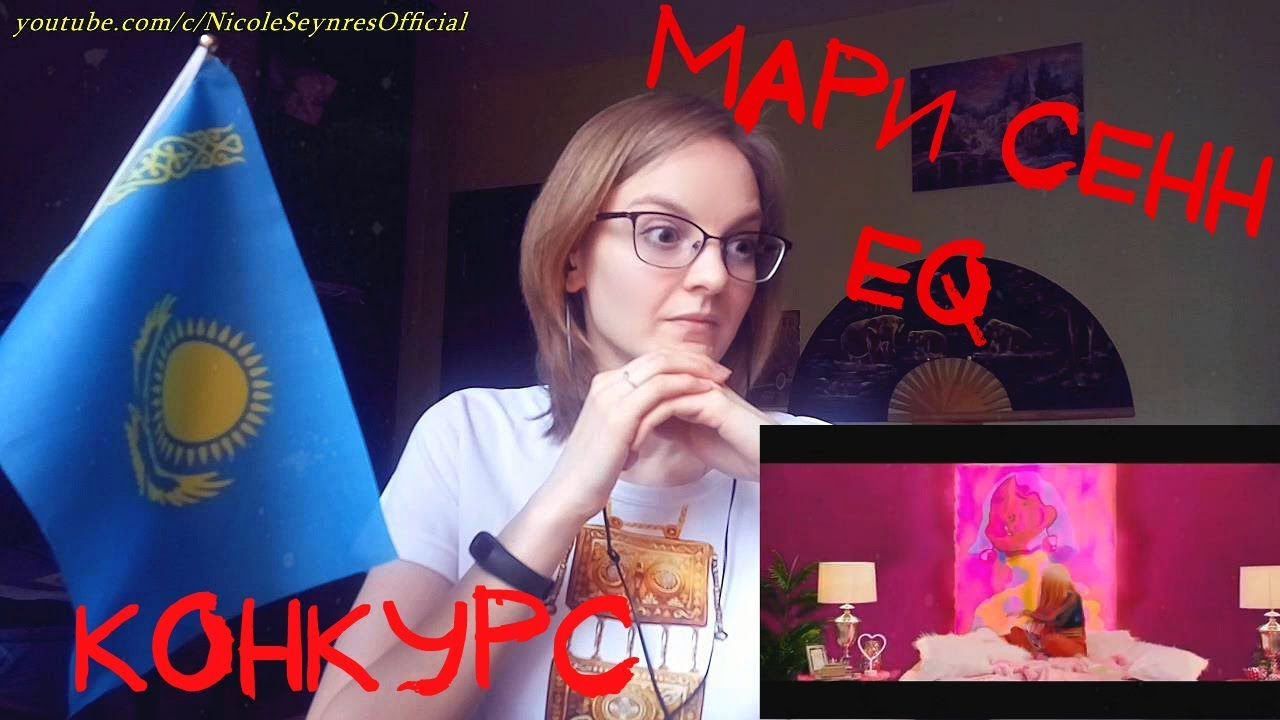 NS_VloG~|MV Reaction| КОНКУРС! Мари Сенн - Танцы (feat. EQ) реакция