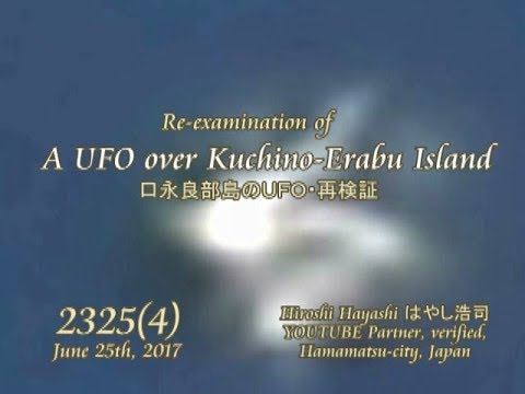 2556「16」Re・Exam of UFO over Kuchinoerabu Is口永良部島UFO再検証byはやし浩司Hiroshi Hayashi, Japan