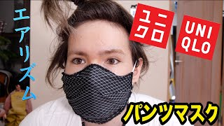 ユニクロのエアリズムパンツでマスク作るホイ!!  【爽快】 PDS