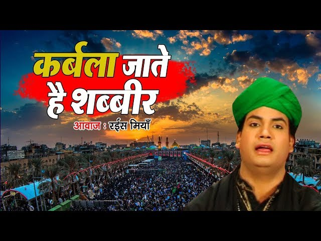 ???? ??? ??????? - Latest Muharram Qawwali 2018 : Karbala Jate Hai Shabbir |Kabootar Nama|Rais Miyan