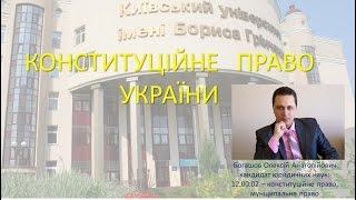 Конституційне право України. Лекція 1. Галузь конституційного прав України