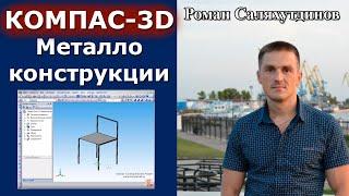 КОМПАС-3D. Урок Библиотека Металлоконструкции 3D(Уроки по библиотекам КОМПАС-3D: http://libs.kompas3d.su Мой блог: http://saprblog.ru Группа вконтакте: http://vk.com/vkompase., 2014-02-06T11:23:27.000Z)