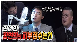 흉터치료를 한의원에서?! / 황현희의 피부건강 상태 /…