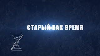 """Группа """"Большая Перемена"""" - Старый как время (Audio)"""