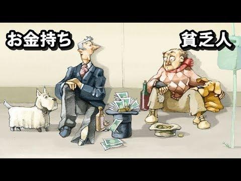 【衝撃】お金持ちと貧乏人の習慣と行動の違い5選!!