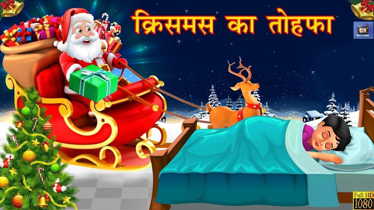 क्रिसमस का तोहफा | गरीब vs अमीर का Christmas | Hindi Stories | Hindi Kahaniya | Hindi Moral Stories