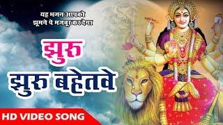यह भजन आपको झूमने पे मज़बूर कर देगा एक बार जरूर सुने II Jhuru Jhuru Bahetawe II Sanjeet Chohan