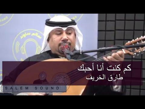 فديو | طارق الخريف - كم كنت أنا أحبك