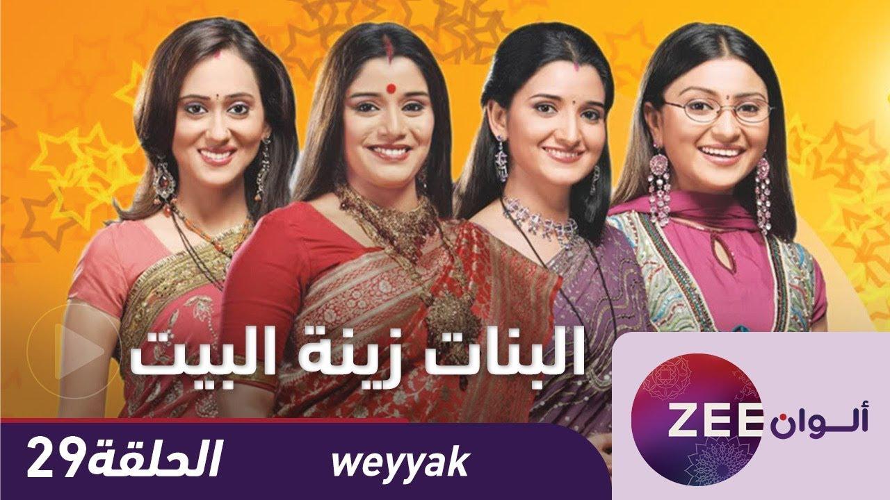 مسلسل البنات زينة البيت - حلقة 29 - ZeeAlwan