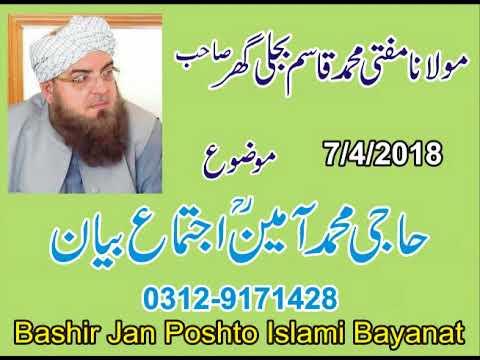 Mufti Muhammad Qasim Bijlighar  HAJI MUHAMMAD AMEEN RH IJTIMA BAYAN thumbnail