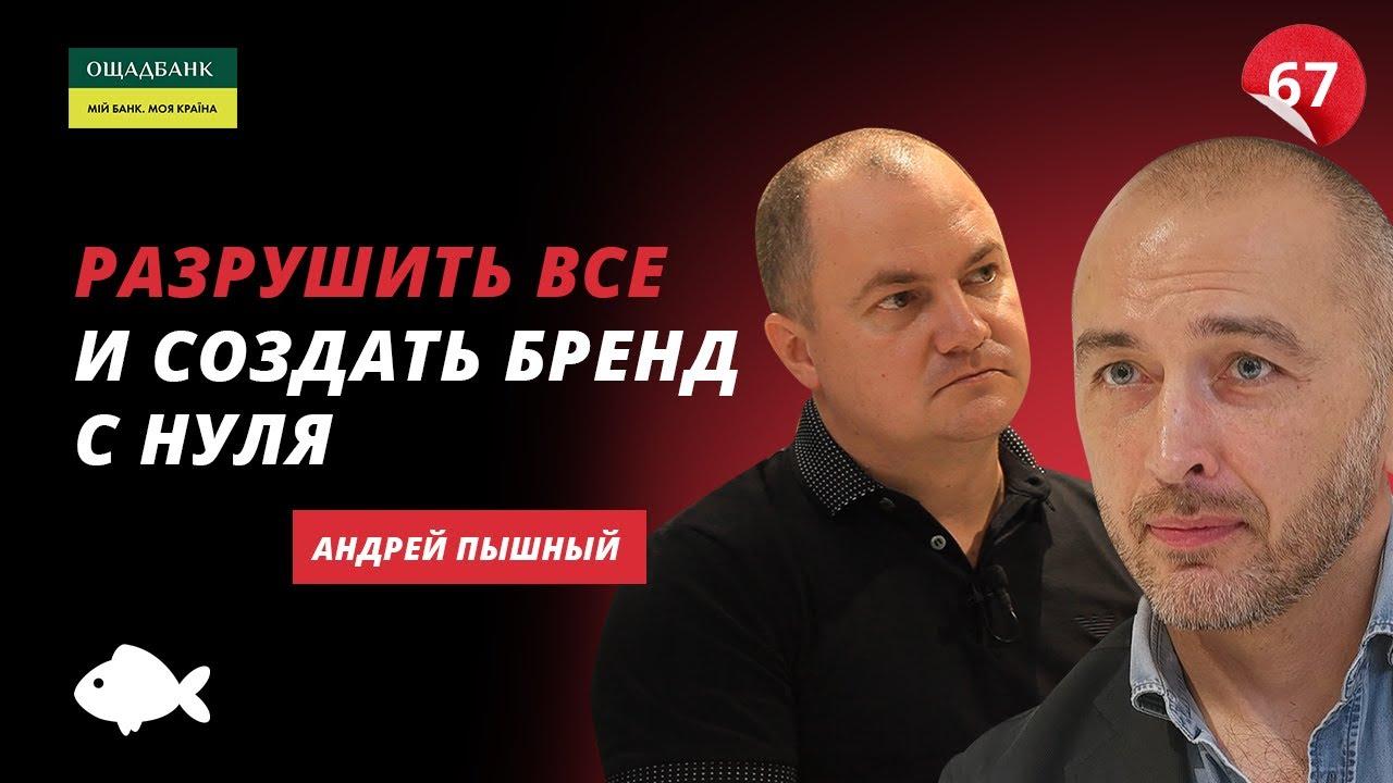 Андрей Пышный СЕО Ощадбанк: создание бренда с нуля, эмоции к работе и инновации