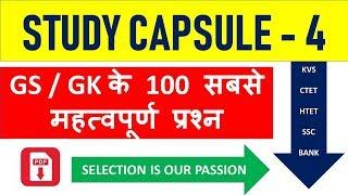 GS / GK के 100 सबसे महत्वपूर्ण प्रश्न (STUDY CAPSULE - 4)