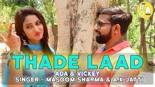✓ thade laad   ठाड़े लाड   haryanvi dj song 2017   vickey & miss ada   masoom sharma & a.k jatti