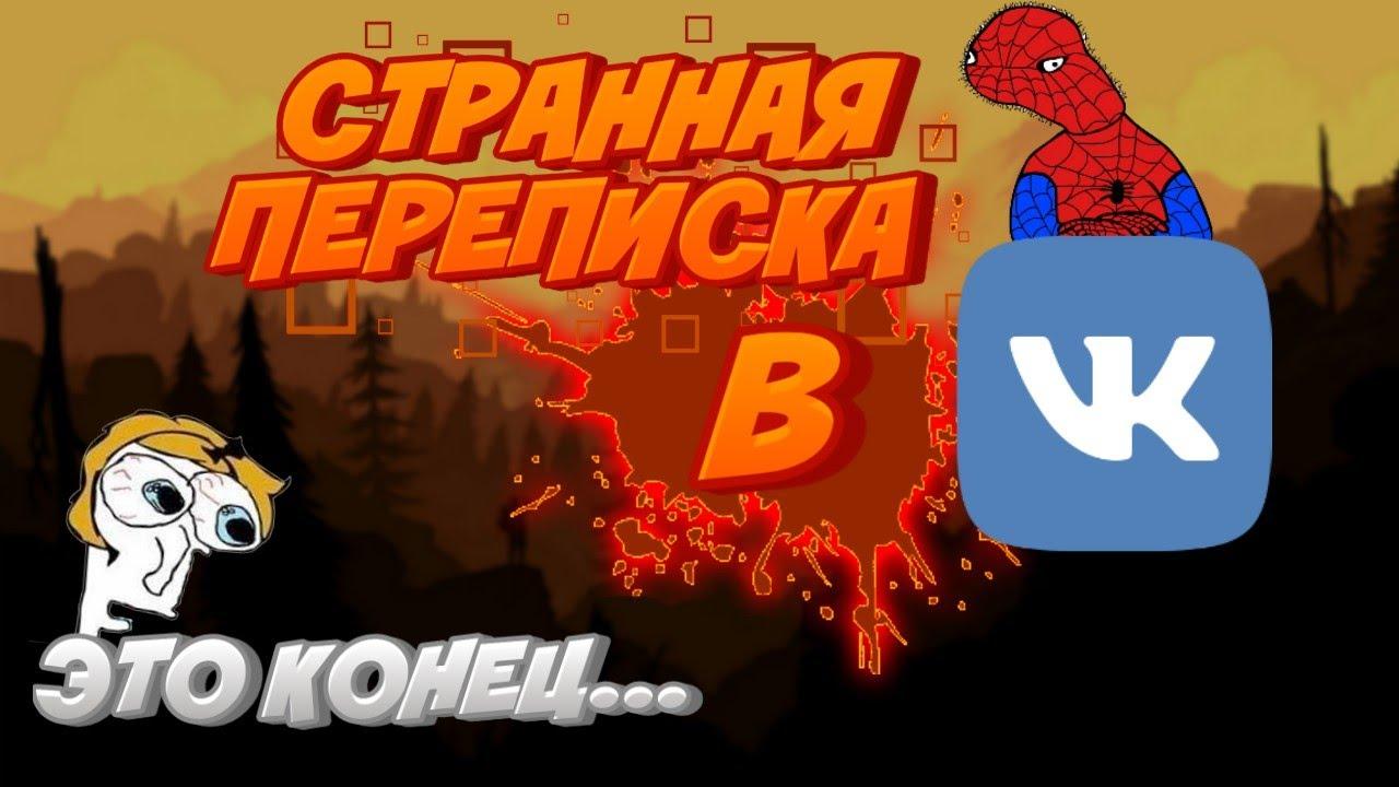 СТРАННАЯ ПЕРЕПИСКА В VK / Это Конец...