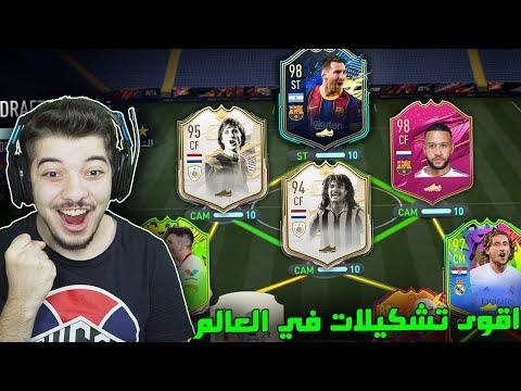 تحدي فوت درافت 195 ..! ميسي ومالديني المومنت!! ..! فيفا 21 FIFA 21 I