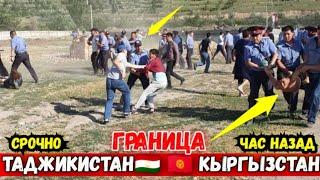 5 минут назад! Атака Кыргызстан По Таджикистану Конфликт На Границе Последние Новости Сегодня 26 окт