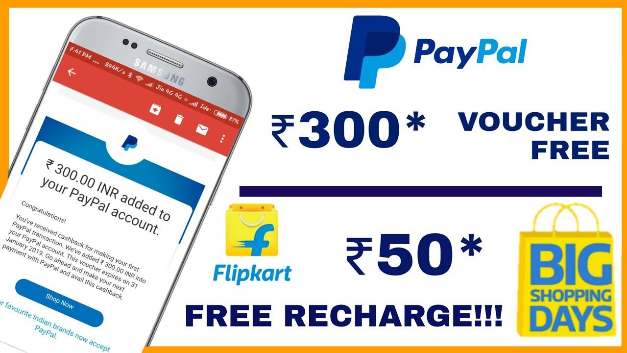 🔥PayPal ₹300 Free!! PayPal December Offer | Flipkart ₹50 Free Recharge,  Flipkart Big Shopping Days