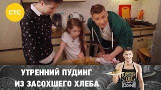Утренний пудинг из засохшего хлеба | ПроСто кухня