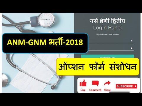 ANM-GNM भर्ती-2018 ऑनलाइन चॉइस / संशोधन की माँग / निदेशक से वार्ता / मिला सकारत्मक आश्वासन / देखे