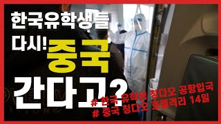 |중국유학|한국유학생 중국 칭다오출국Volg 호텔격리시…